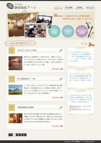 静岡福祉アート様ホームページ制作