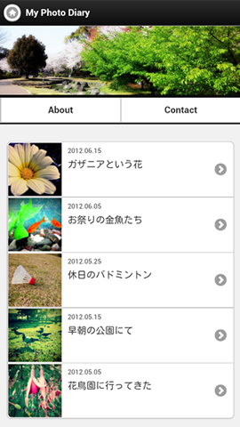 jQuery Mobileサンプルサイト制作