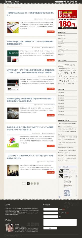 「MEGLOG」ブログサイト制作