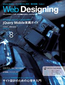 Web Designing 2012年8月号
